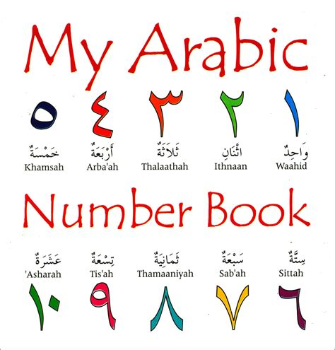 arabic numbers my arabic number book have fun teaching your child the