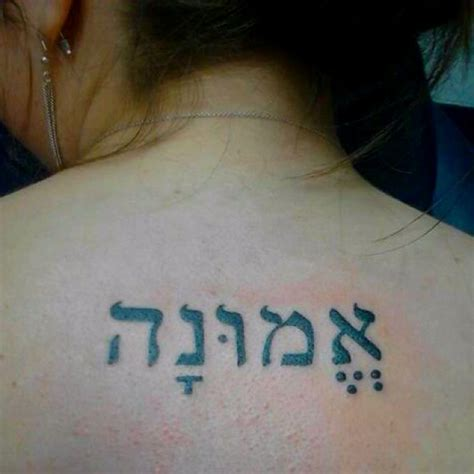 a small hebrew word tattoo 100 small hebrew word photos basic recovery