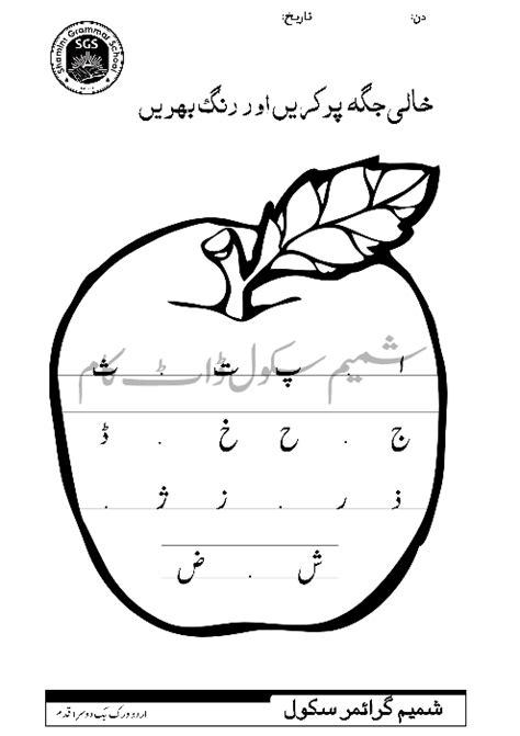 printable urdu alphabets missing letters worksheets