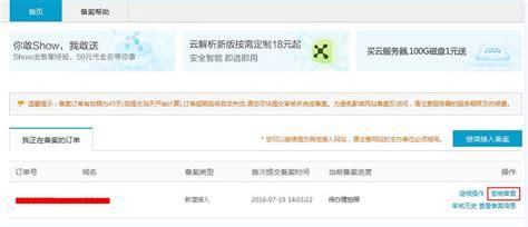 alibaba cloud review icp filing review faqs faq alibaba cloud documentation