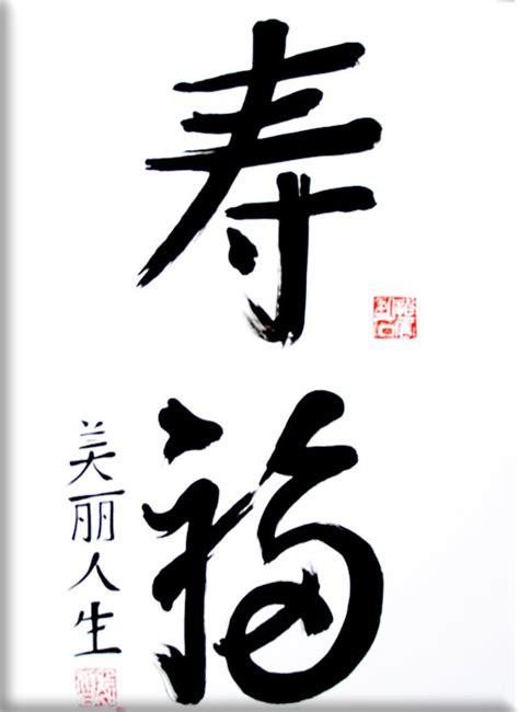 imagenes laras japonesas estudio delier cuadro letras chinas felicidad 80x110