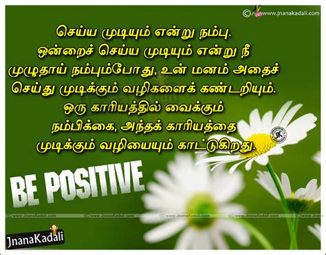 motivational quotes in tamil language with hd wallpapers kavithai about motivational and inspirational with hd