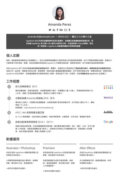 startup resume template 履歷範本 新創實習履歷教學 cakeresume