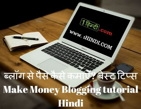 Make Money Online Tutorial - make money online hindi archives 1hindi com no 1 hindi lifestyle blog for