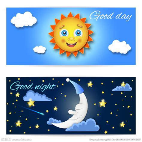 picture for day 卡通矢量素材白天黑夜设计设计图 广告设计 广告设计 设计图库 昵图网nipic