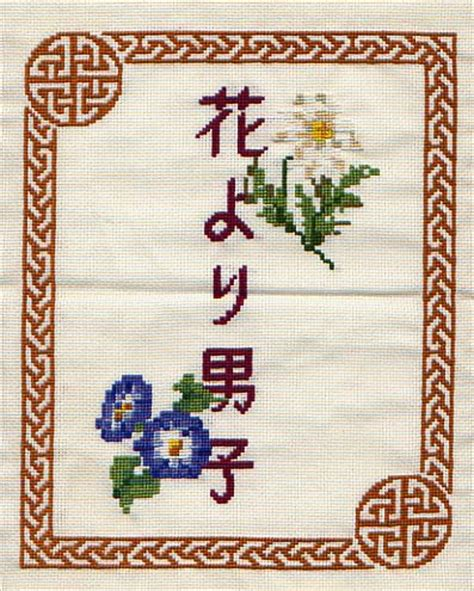 yori pattern japanese the last stitch project hana yori dango floral banner