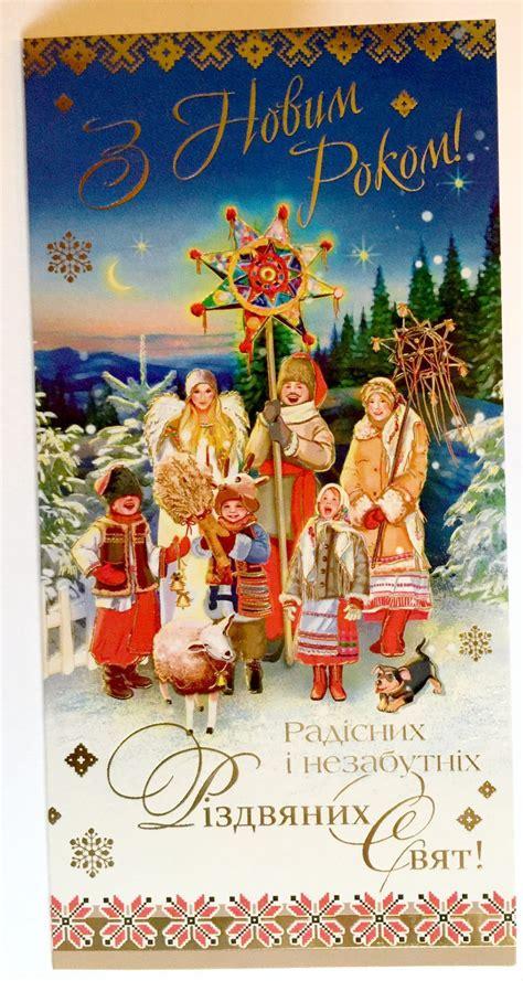 glossy  shiny christmas cards  ukraine amazingly detailed design  authentic