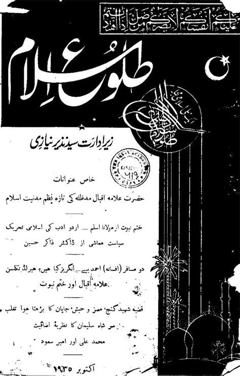 new year history in urdu tolu e islam magazine