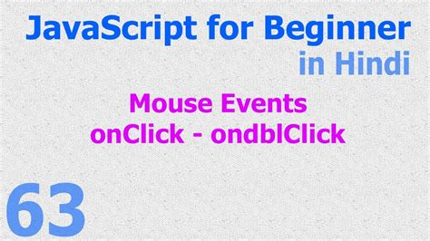 javascript tutorial hindi 63 javascript hindi beginner tutorials mouse events