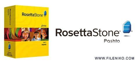 rosetta stone pashto دانلود rosetta stone pashto آموزش زبان پشتویی فایل نیکو