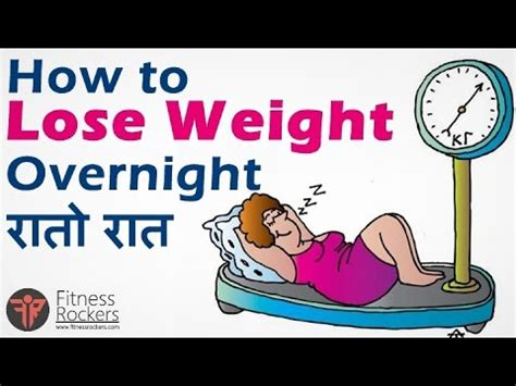 12 Tips On How To Lose Fast by How To Lose Weight Overnight Fast Weight Loss Tips