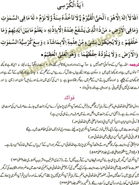 download mp3 ayatul kursi with urdu translation zobeer islamic ayatul kursi urdu english