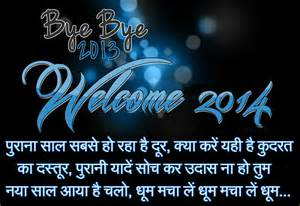 new year sayeri search results for new year shayri calendar 2015