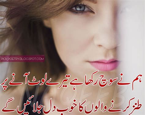 free wallpaper urdu urdu sad poetry wallpapers pics best urdu poetry pics