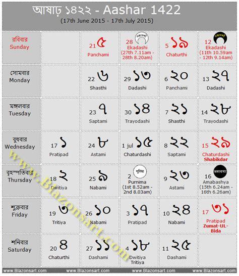 Bengali Calendar 1422 Bengali Calendar 1422 Aashar Panjika 1422 Jun 2015