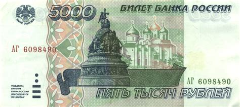 file banknote 1000 rubles 1997 file banknote 5000 rubles 1995 front jpg wikimedia commons