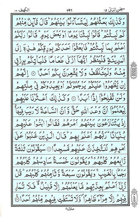 surah kahf read quran surah al kahf sor alkhf