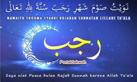 dalil hukum keutamaan niat doa buka puasa sunnah  rajab