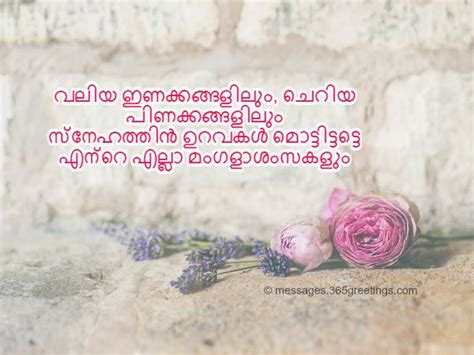 Wedding Anniversary Wishes Malayalam To by Malayalam Wedding Messages 365greetings