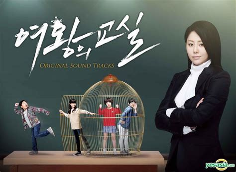 The King In The King Mbc Drama Ost the s classroom ost mbc tv drama korean