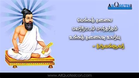 whatsapp wallpaper tamil best thiruvalluvar tamil quotes whatsapp pictures facebook