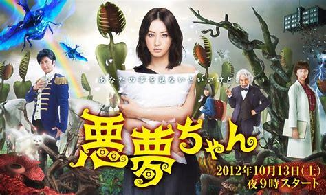 film fantasy japan 悪夢ちゃん 毒女ニュース