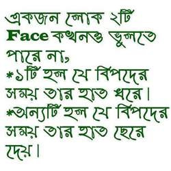 Quotation Wall Stickers bangla quotes i m so lonely