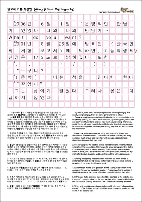 Essay About Korea by Learn How To Write Topik Essays Well Using Wongoji Writing Guidelines Key To Korean