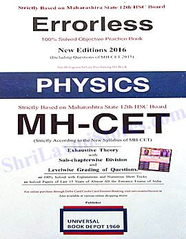 Mh Mba Cet by Universal Self Scorer Errorless Physics For Mh Cet 100