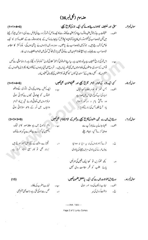 paper pattern urdu first year 2013 lahore board urdu past model papers of 2nd year fbise 2014