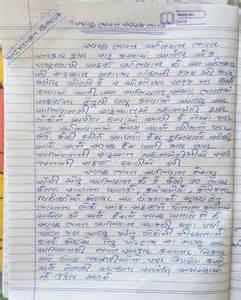 Vividhata Mein Ekta Essay In Gujarati by Government Nibandh Spardha Nibandh Lekhan In Gujarati Swachh Bharat By Quot Shikshak Quot
