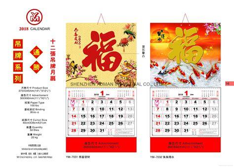 printable animal calendar 2017 chinese calendar 2018 yearly printable calendar