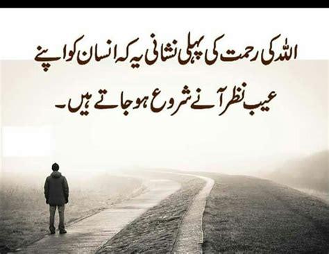 beautiful quotes beautiful saying quotes in urdu wallpapers photos urdu