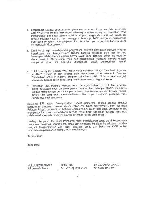 memorandum oleh ahli parlimen pakatan rakyat kepada kwsp nurul izzah