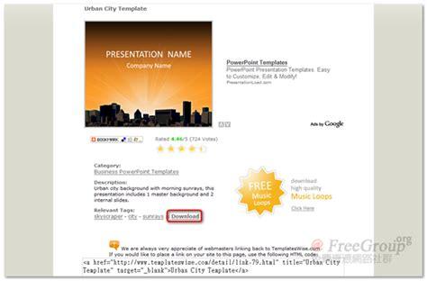 Powerpoint 2008 Templates templateswise 免費powerpoint佈景主題與背景樣式 硬是要縮
