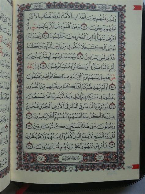 Al Quran Al Mubin A6 A28 al qur an mushaf rasm utsmani resleting ukuran a6