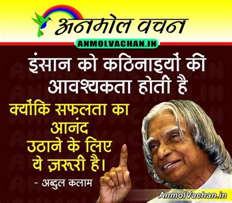 biography in hindi of apj abdul kalam a p j abdul kalam anmol vachan quotes in hindi quotes
