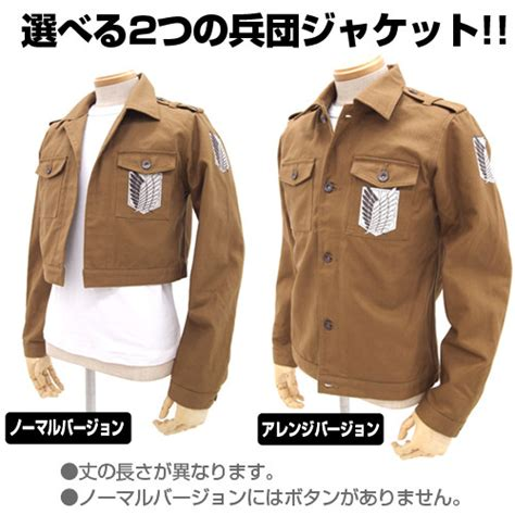 Attack On Titan 04 attack on titan jacket 04 capsule computers