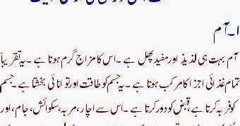fruit k fawaid in urdu phalon k fawaid fruit ke faide fruit benefits in urdu