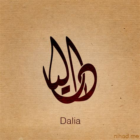 100 Free Search By Name Dalia Name By Nihadov On Deviantart