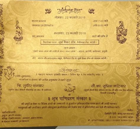Hindu Wedding Card Matter