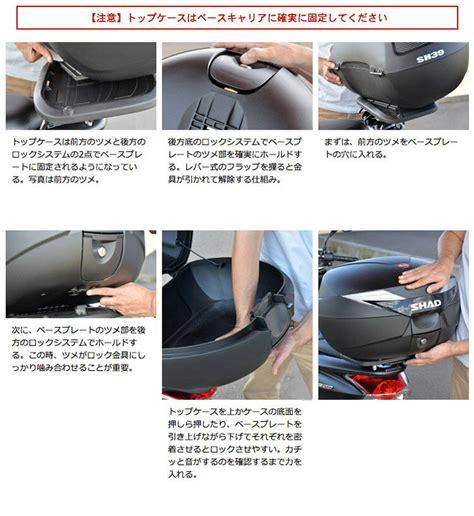 Box Shad Sh39 By Saungmotor partsdirect rakuten global market shad shad and shad