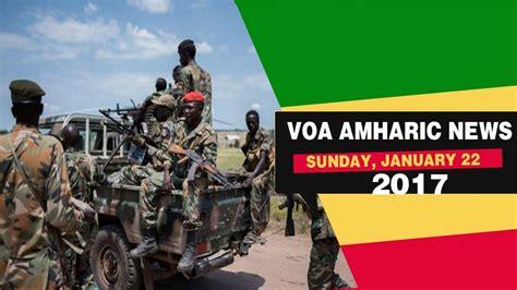 www voa news voa amharic news radio sunday january 22 2017