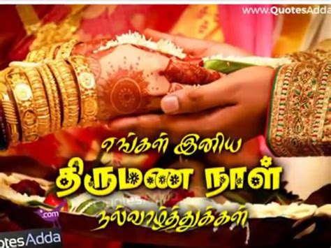 Marriage Banner Valthukkal In Tamil by Thirumana Nal Valthukkal 8th Year