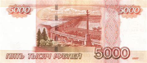 file banknote 1000 rubles 1997 file banknote 5000 rubles 1997 back jpg wikimedia commons