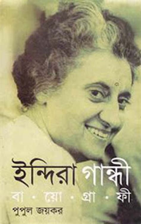 biography mahatma gandhi bengali indira gandhi a biography by pupul jayakar bangla