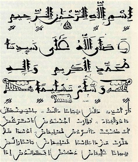 Letter In Arabic Style sixteenth century text in arabic letters in