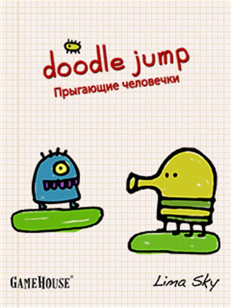 doodle jump for java touchscreen doodle jump java for mobile doodle jump free