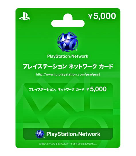 Ps3 Gift Card - 165 5000 yen playstation gift card
