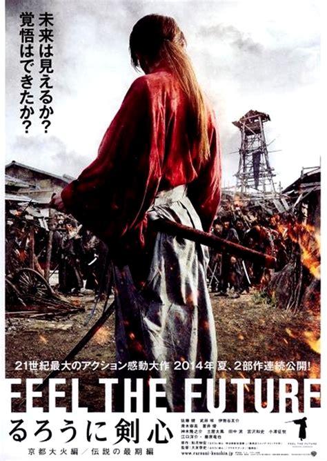 film seri rurouni kenshin るろうに剣心 京都大火編 2014 邦画 時代劇 アクション pachinko西遊記